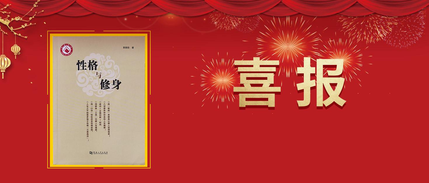 喜报:汇金集团董事长郭荣勋先生个人